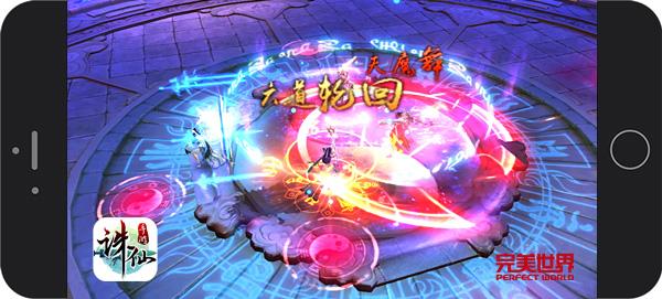 图片: 图11:《诛仙手游》组队幻月秘境战斗.jpg