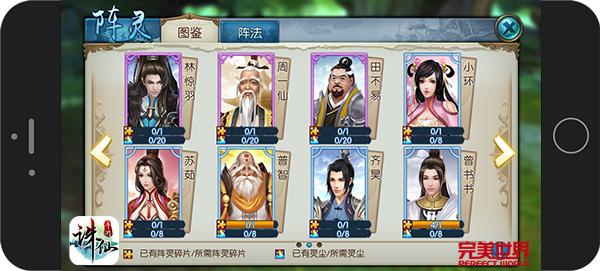 图片: 图3:《诛仙手游》经典主角品质分类.jpg