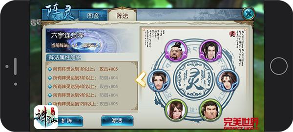 图片: 图6:《诛仙手游》初阶阵灵阵法搭配.jpg