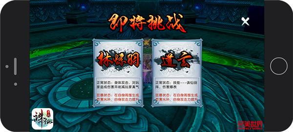 图片: 图4:《诛仙手游》即将挑战魔化BOSS.jpg