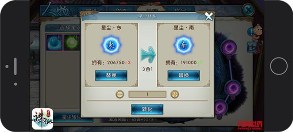 图片: 图8:《诛仙手游》星魂转化提升星魂等级.jpg