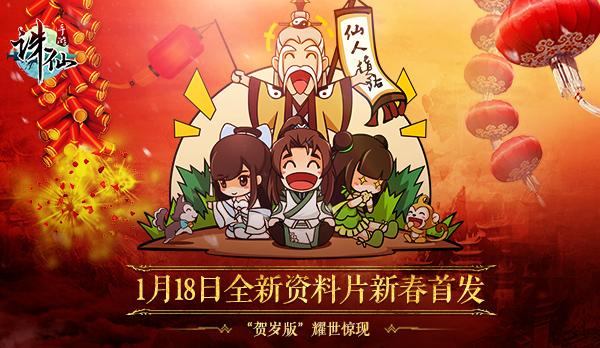 """图片: 图1:《诛仙手游》""""贺岁版""""资料片1月18日新春首发.jpg"""