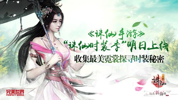 """图片: 图1:《诛仙手游》全新资料片++""""诛仙时装季""""明日上线.jpg"""