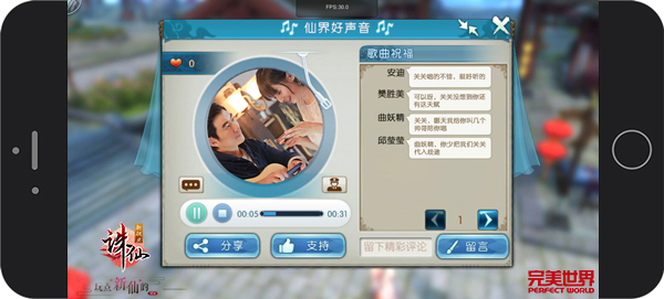 图片: 图9:《诛仙手游》以音会友+一曲传情.jpg