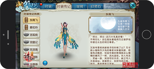 图片: 图6:《诛仙手游》时装传记——东南飞.jpg