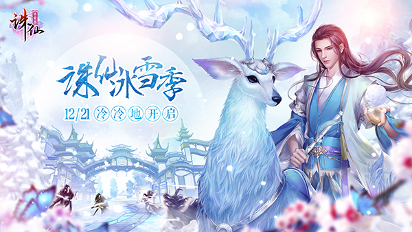 图片: 图1:诛仙冰雪季+玩法大联欢.jpg