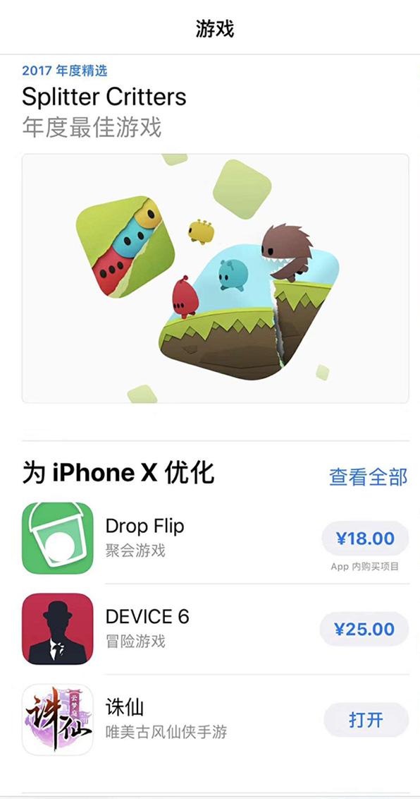 图片: 图2:《诛仙手游》遭到苹果官方墙裂推荐.jpg
