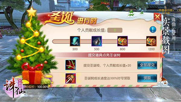 图片: 图4:圣诞狂欢乐翻天.jpg