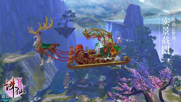 图片: 图7:全新雪橇坐骑.jpg
