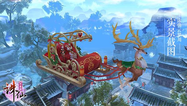 图片: 图8:全新雪橇坐骑.jpg
