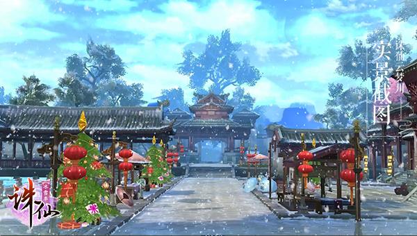 图片: 图1:《诛仙手游》河阳雪景.jpg