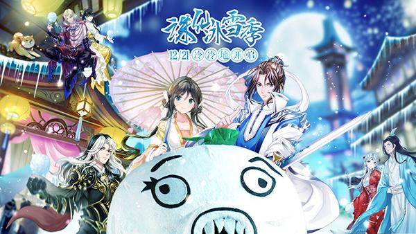 图片: 图1:《诛仙手游》冰雪季++王尼玛直播开启.jpg