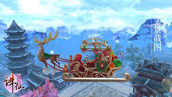 图片: 图5:双人雪橇坐骑.jpg