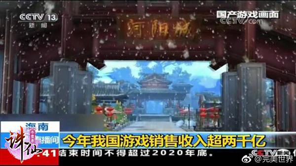 图片: 图2:《诛仙手游》获央视新闻报道.jpg