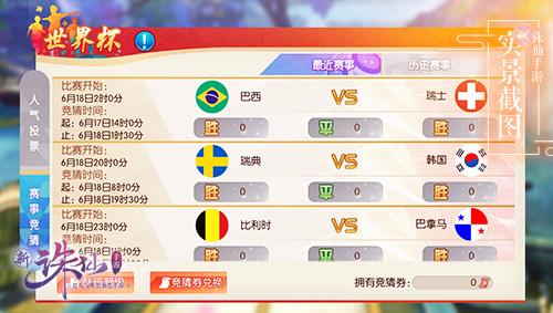 图片: 图7+竞猜比赛结果.jpg