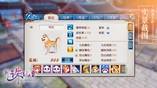 图片: 图7+续航系的枸杞在战斗中可以为玩家增加气血上限.jpg