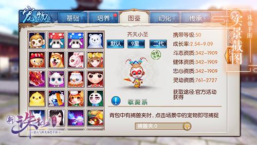 """图片: 图3+萌宠""""齐天小圣"""".jpg"""