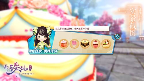 """图片: 图10+吃蛋糕也能获得""""甜心奶油"""".jpg"""