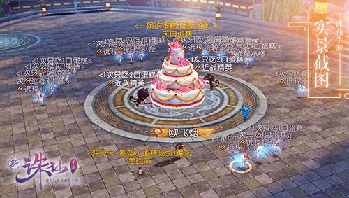 图片: 图12+玩家需要保护蛋糕不被吃掉.jpg