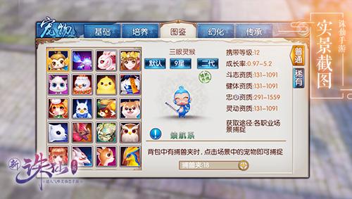 图片: 图1+诛仙手游宠物玩法.jpg
