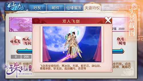 图片: 图3+夫妻特权双人飞剑.jpg