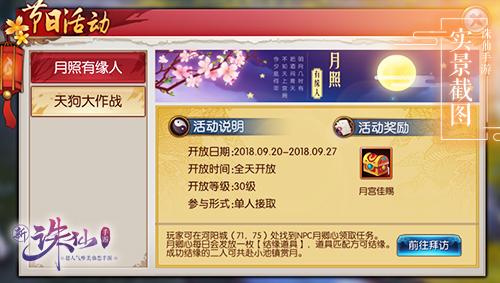 """图片: 图5+""""月照有缘人"""".jpg"""