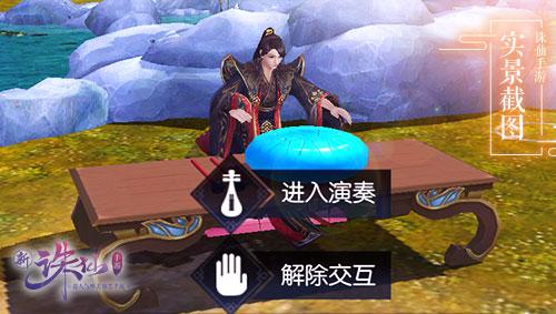 图片: 图11+仙府乐器弹奏.jpg