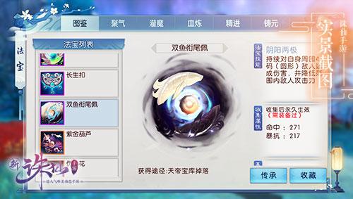 图片: 图12+全新法宝双鱼衔尾佩.jpg