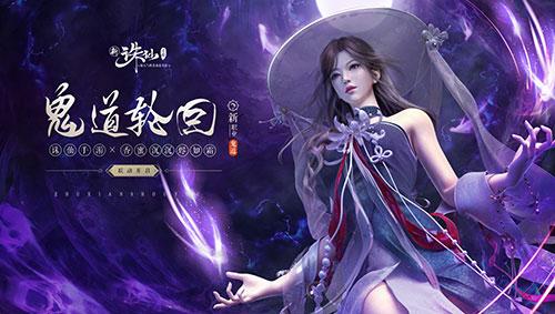 """图片: 图1+诛仙手游全新版本""""鬼道轮回"""".jpg"""