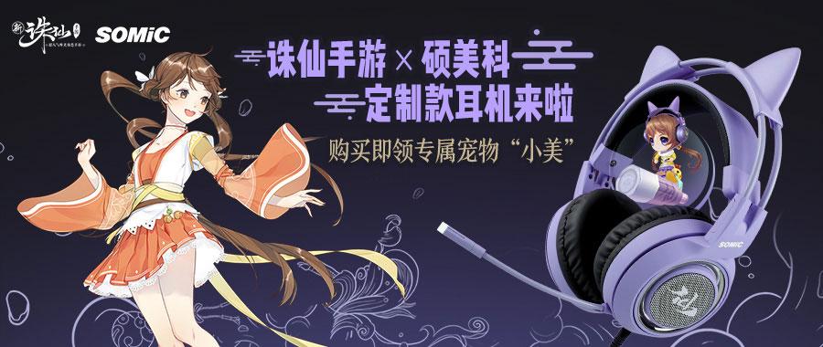 图片: 图2+诛仙手游x硕美科.jpg