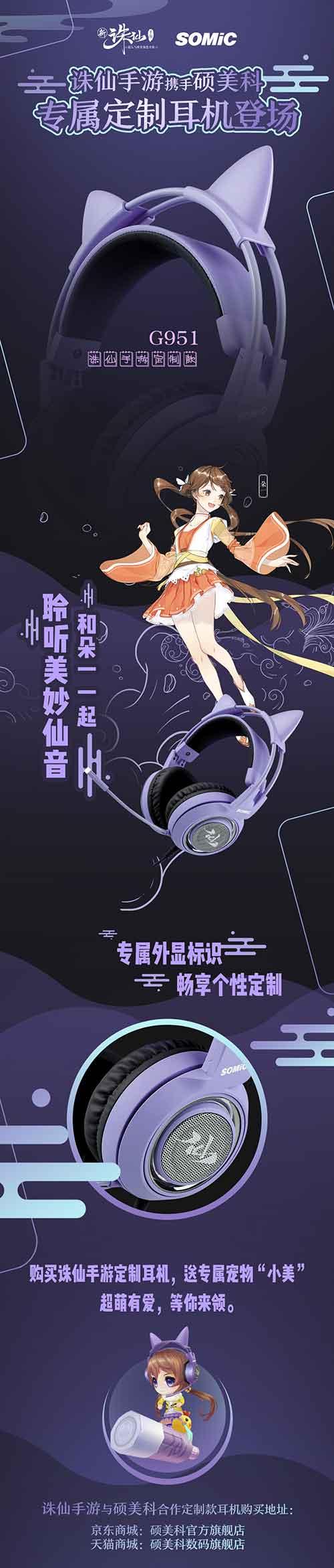 图片: 图3+诛仙专属定制耳机.jpg