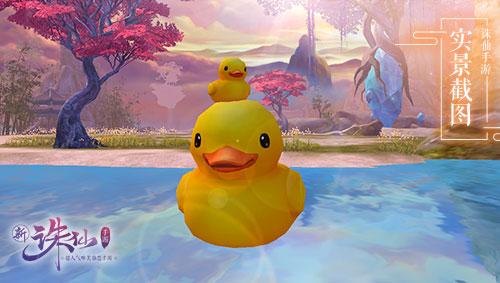 图片: 图6+趣味鸭子船.jpg