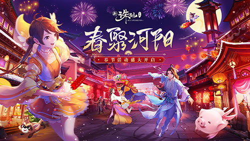 图片: 图1+春节活动盛大开启.jpg