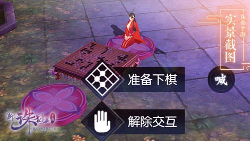 图片: 图3+召唤棋友.jpg