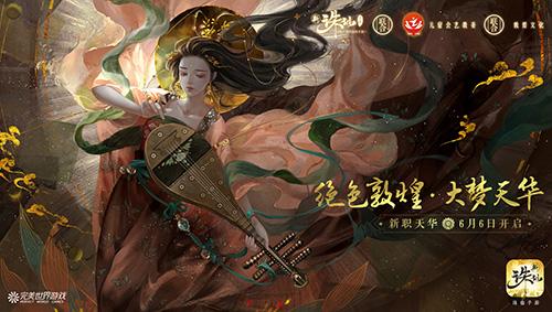 图片: 图3+新《诛仙手游》x敦煌文化联动.jpg