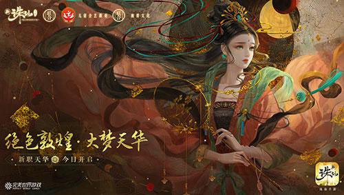 图片: 图2+新《诛仙手游》联动敦煌文化.jpg