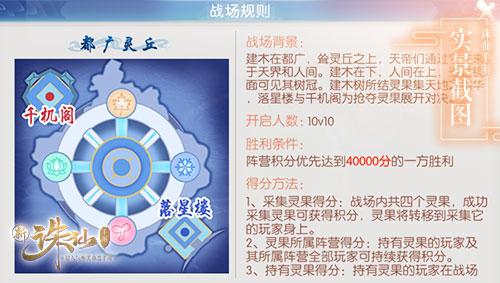图片: 图5+全新战场都广灵丘.jpg
