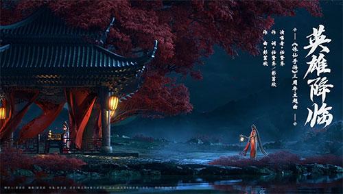 图片: 图3+游戏全新主题曲《英雄降临》.jpg