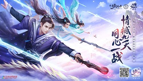 图片: 图1+新《诛仙手游》联动新版本12日开启.jpg