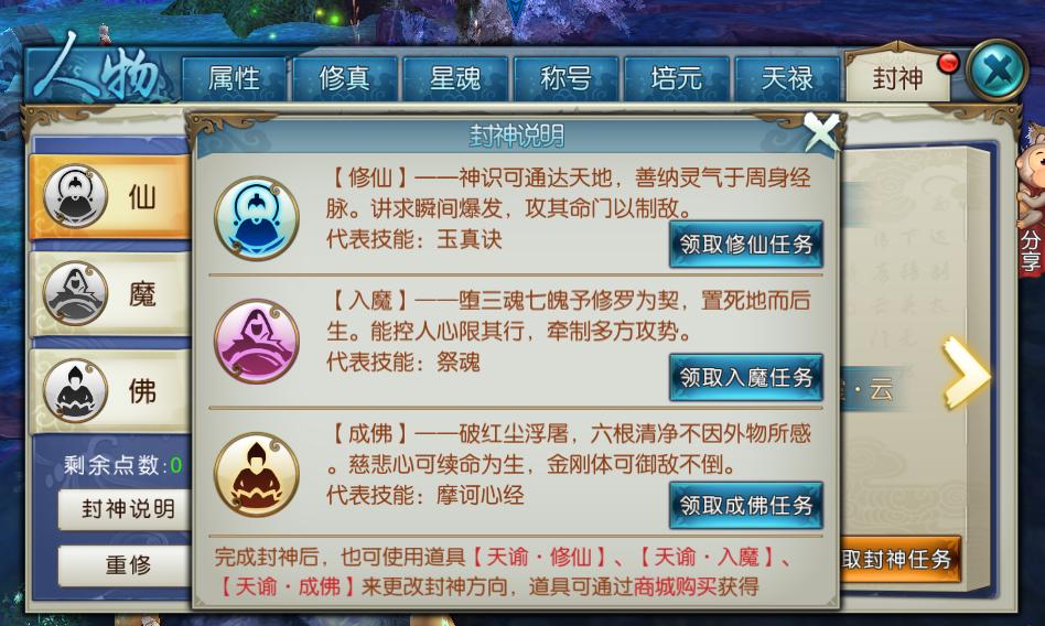 图片: 领取任务2.png