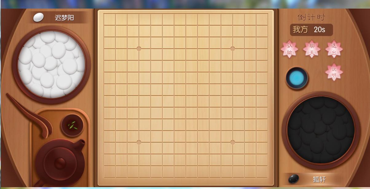 图片: 下棋界面.png