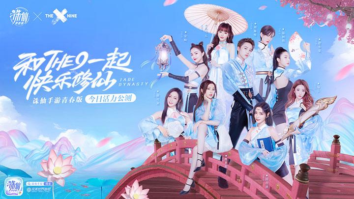 图片: 图1+新生代偶像女团THE9代言诛仙手游青春版.jpg