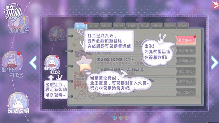图片: 图2+仙界制作人玩法开启.jpg