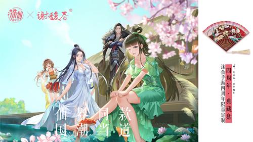 图片: 图2+谢馥春联动活动已在官方微博开启.jpg
