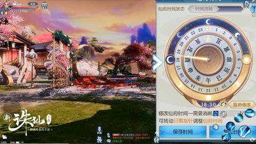 图片: 图7:全新的仙府日冕,仙界时间随心定格.jpg