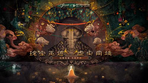 """图片: 图1:全新版本""""仙境觅宝""""今日正式上线.jpg"""