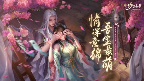 图片: 图1:5月6日,来新《诛仙》手游体验萌宝系统带来的欢乐.jpg
