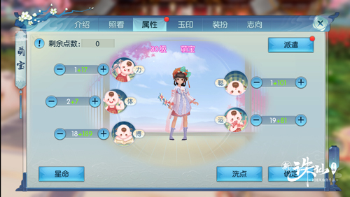 图片: 图09:萌宝系统全新成长界面.jpg