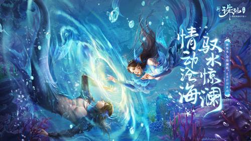 图片: 图1:新《诛仙》手游年度新版本6月17日正式上线.jpg