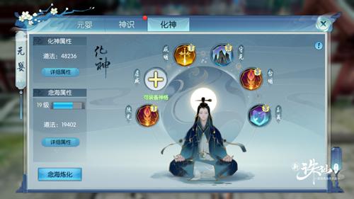 图片: 图10:全新化神系统.jpg